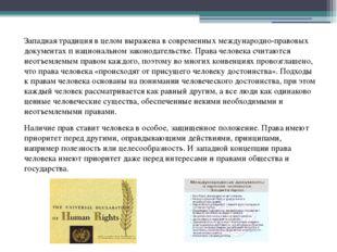 Западная традиция в целом выражена в современных международно-правовых докуме