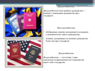 Двугражданство. Двугражданство (или двойное гражданство) — наличие у граждани
