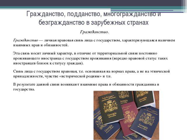 Гражданство, подданство, многогражданство и безгражданство в зарубежных стран...