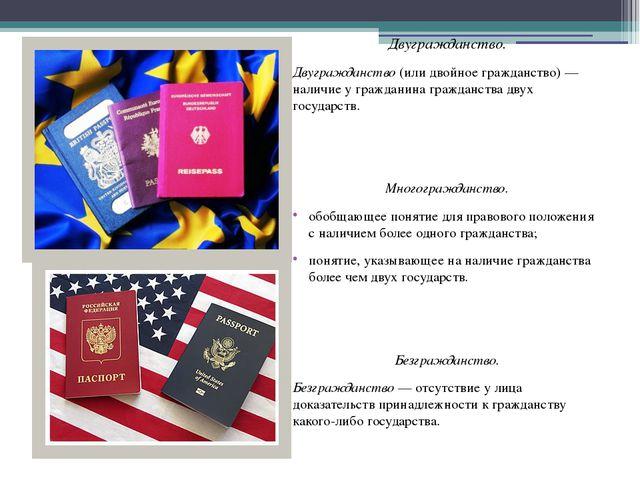 Двугражданство. Двугражданство (или двойное гражданство) — наличие у граждани...