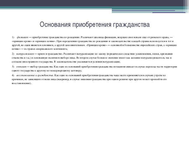 Основания приобретения гражданства 1) филиация — приобретение гражданства по...