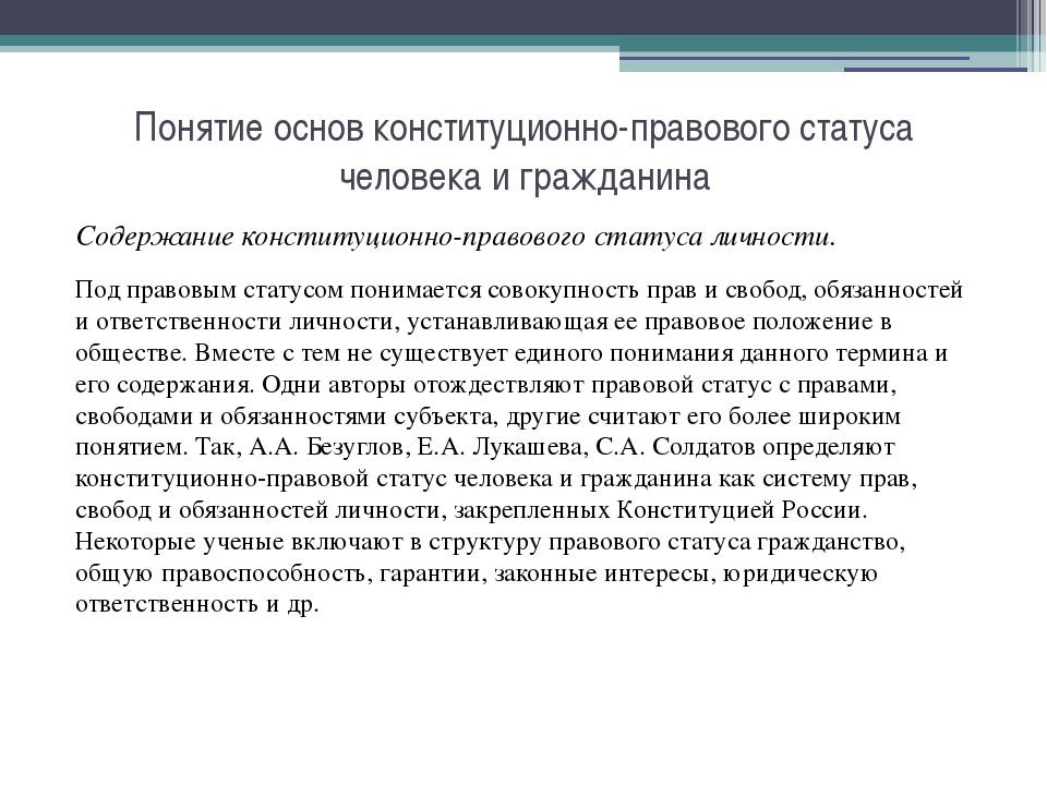 Понятие основ конституционно-правового статуса человека и гражданина Содержан...