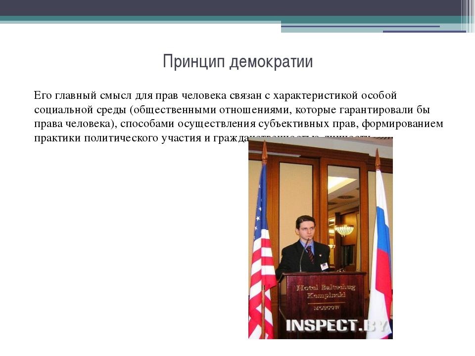 Принцип демократии Его главный смысл для прав человека связан с характеристик...