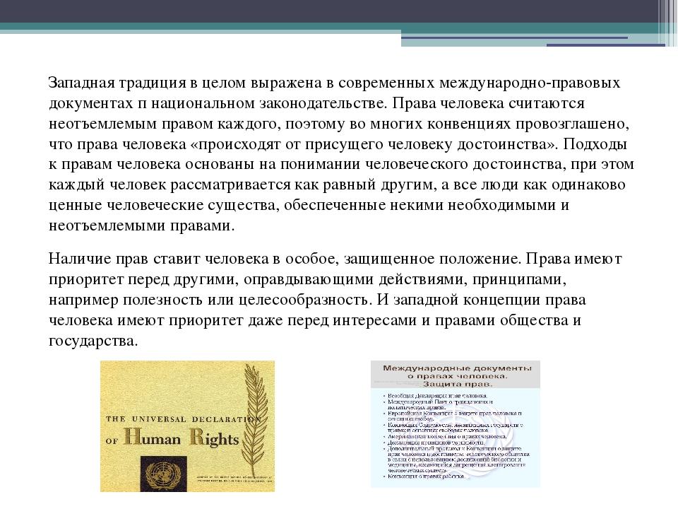 Западная традиция в целом выражена в современных международно-правовых докуме...
