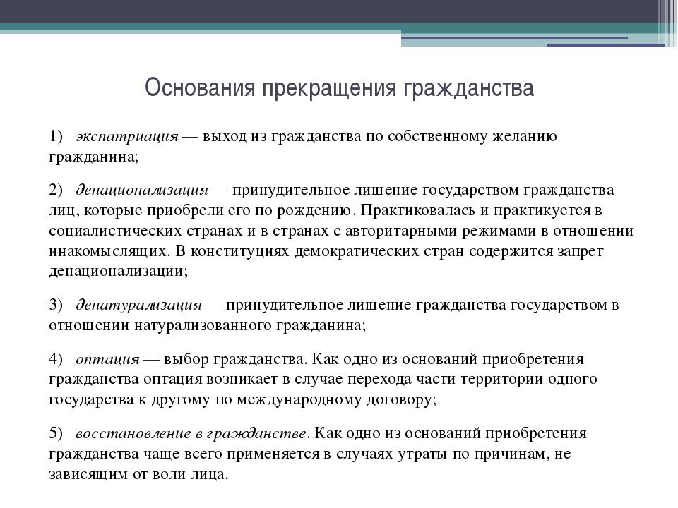 Основания прекращения гражданства 1) экспатриация — выход из гражданства по с...