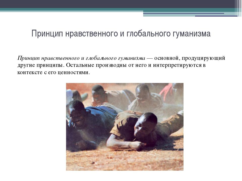Принцип нравственного и глобального гуманизма Принцип нравственного и глобаль...