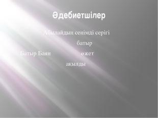 Әдебиетшілер Абылайдың сенімді серігі  батыр Батыр Баян өжет ақылды