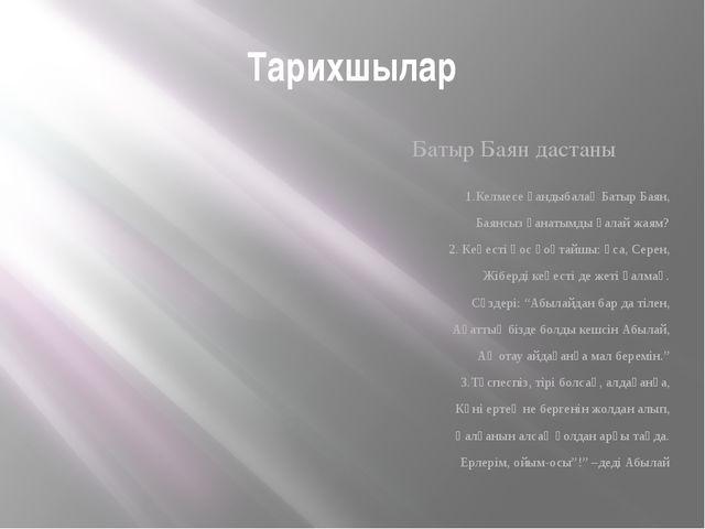 Тарихшылар Батыр Баян дастаны 1.Келмесе қандыбалақ Батыр Баян, Баянсыз қанаты...