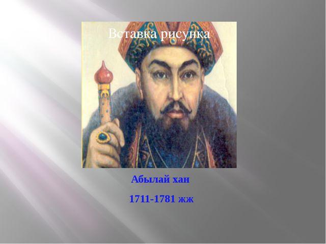 Абылай хан 1711-1781 жж