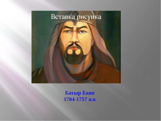 Батыр Баян 1704-1757 жж