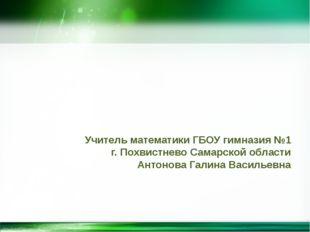 Подготовка к ОГЭ – 2016 Учитель математики ГБОУ гимназия №1 г. Похвистнево Са