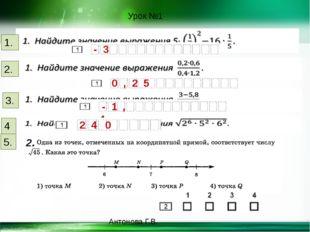2. Урок №1 Антонова Г.В. 1. 2. 3. 4. 5. - 3 0 , 2 5 - 1 , 4 2 4 0 ⤫ http://li