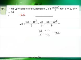 35. Урок №7 Антонова Г.В. http://linda6035.ucoz.ru/