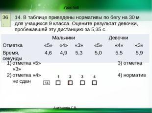 36. 14. В таблице приведены нормативы по бегу на 30 м для учащихся 9 класса.