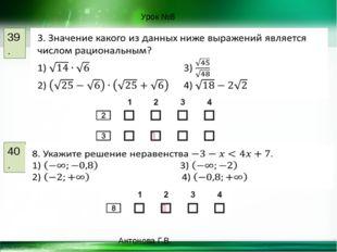 39. 40. ⤫ ⤫ Урок №8 Антонова Г.В. http://linda6035.ucoz.ru/