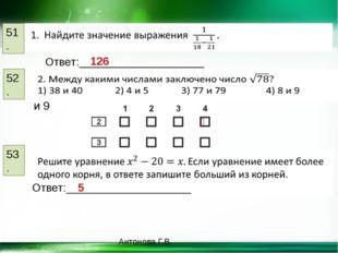 51. Ответ:____________________ 126 52. ⤫ 53. Ответ:____________________ 5 Ант
