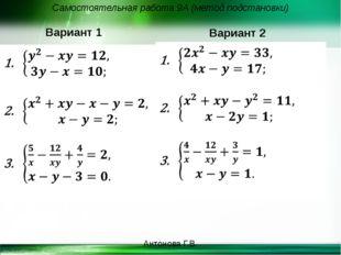 Самостоятельная работа 9А (метод подстановки) Вариант 1 Вариант 2 Антонова Г.