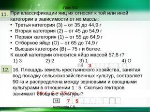 Урок №3 3 Антонова Г.В. 11. 12. 7 5 При классификации яиц их относят к той ил