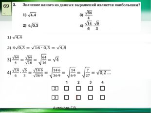 Антонова Г.В. 69. ⤫ http://linda6035.ucoz.ru/