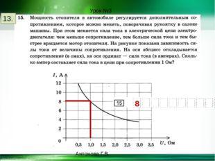 Урок №3 Антонова Г.В. 8 13. http://linda6035.ucoz.ru/