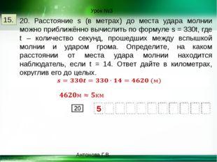 Урок №3 Антонова Г.В. 15. 20. Расстояние s (в метрах) до места удара молнии м