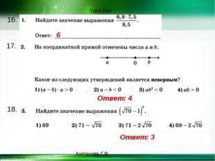 Урок №4 16. 6 17. Ответ: 4 18. Ответ: 3 Антонова Г.В. http://linda6035.ucoz.ru/