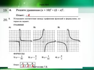 19. Урок №4 - 4 20. 3 2 4 Антонова Г.В. http://linda6035.ucoz.ru/
