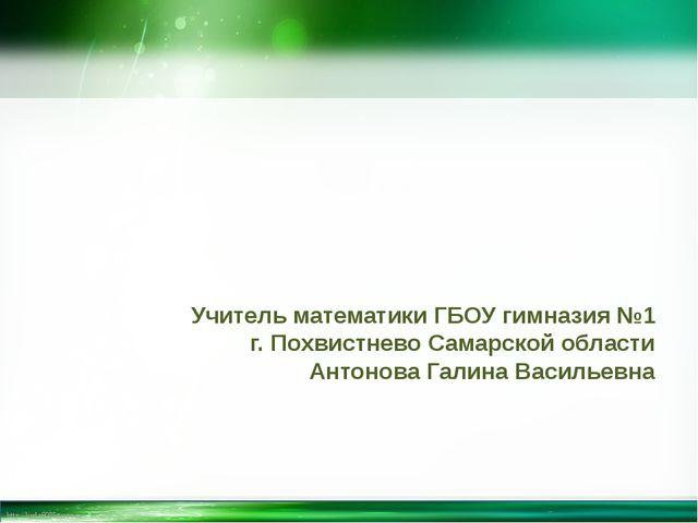 Подготовка к ОГЭ – 2016 Учитель математики ГБОУ гимназия №1 г. Похвистнево Са...