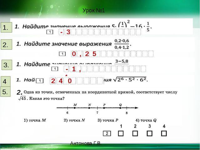 2. Урок №1 Антонова Г.В. 1. 2. 3. 4. 5. - 3 0 , 2 5 - 1 , 4 2 4 0 ⤫ http://li...