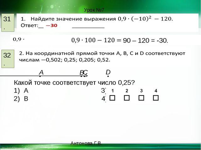 31. 32. 90 – 120 = -30. • C Какой точке соответствует число 0,25? A 3) C B 4)...