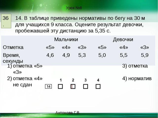 36. 14. В таблице приведены нормативы по бегу на 30 м для учащихся 9 класса....