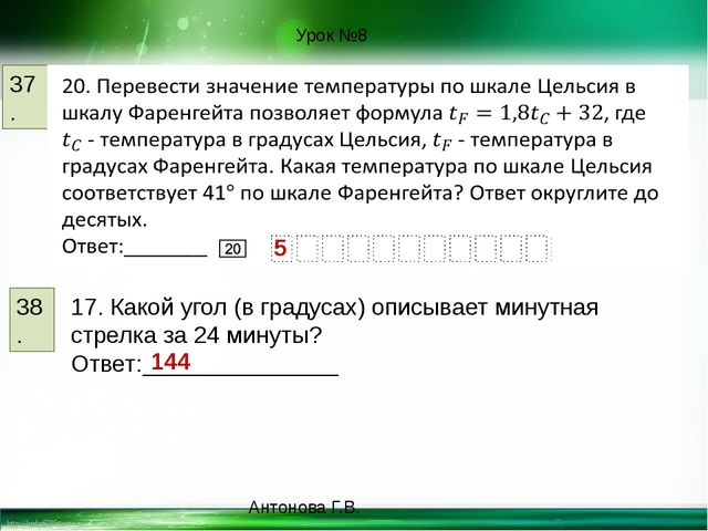 37. 38. Урок №8 17. Какой угол (в градусах) описывает минутная стрелка за 24...