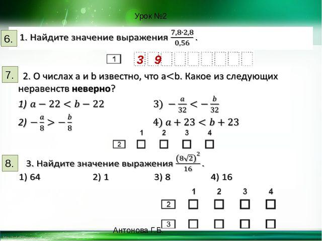 Урок №2 Антонова Г.В. 6. 7. 8. 3 9 ⤫ ⤫ http://linda6035.ucoz.ru/
