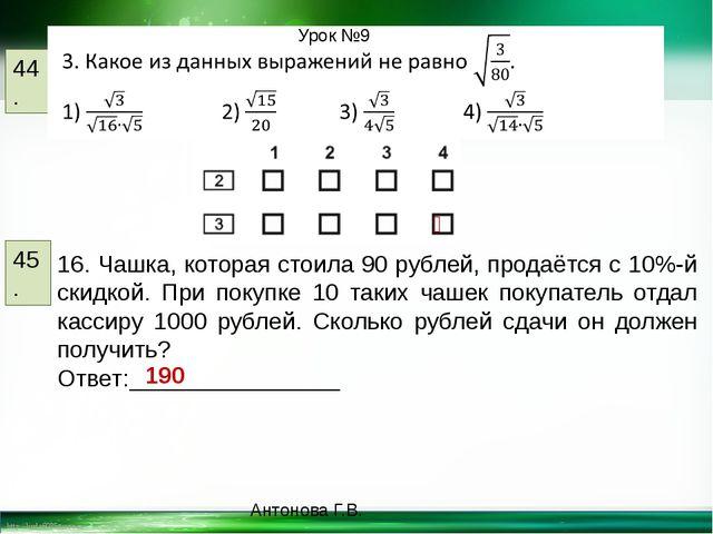 44. Урок №9 ⤫ 45. 16. Чашка, которая стоила 90 рублей, продаётся с 10%-й скид...
