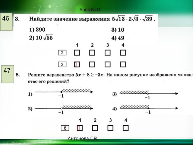 47. 46. Урок №10 ⤫ ⤫ Антонова Г.В. http://linda6035.ucoz.ru/