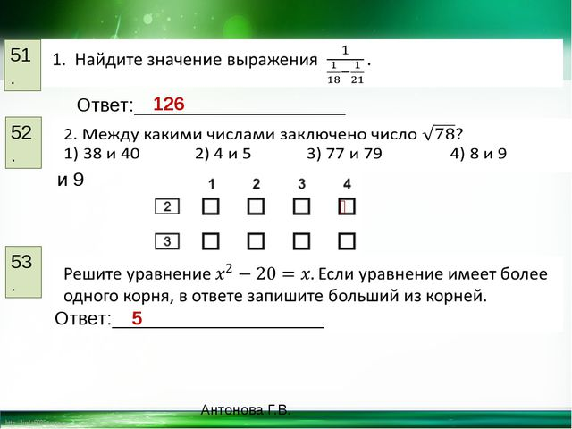 51. Ответ:____________________ 126 52. ⤫ 53. Ответ:____________________ 5 Ант...