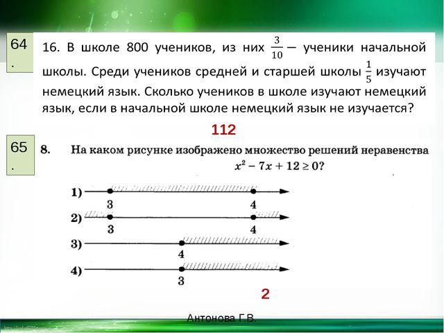 64. 112 65. 2 Антонова Г.В. http://linda6035.ucoz.ru/