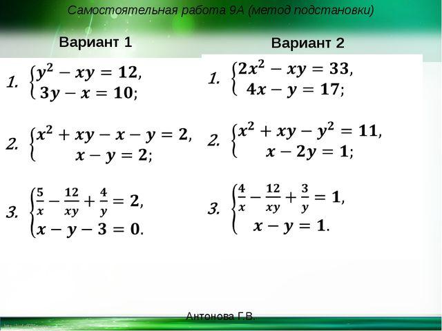 Самостоятельная работа 9А (метод подстановки) Вариант 1 Вариант 2 Антонова Г....