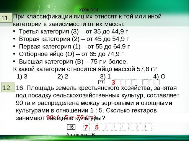 Урок №3 3 Антонова Г.В. 11. 12. 7 5 При классификации яиц их относят к той ил...