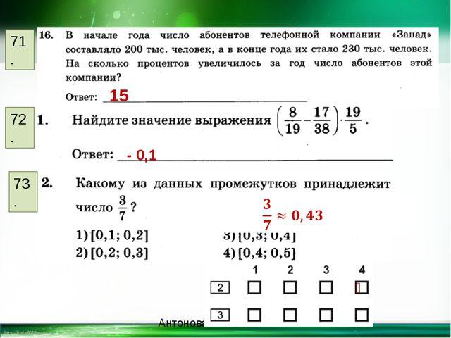 Антонова Г.В. 71. 15 72. 73. - 0,1 ⤫ http://linda6035.ucoz.ru/