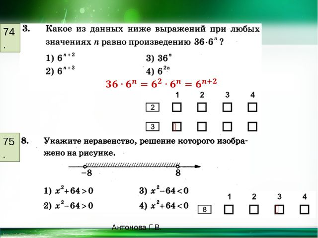 Антонова Г.В. 74. ⤫ 75. ⤫ http://linda6035.ucoz.ru/
