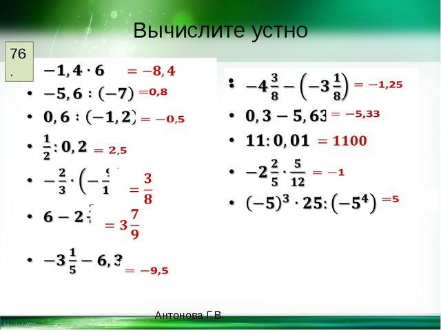 Вычислите устно Антонова Г.В. 76. http://linda6035.ucoz.ru/