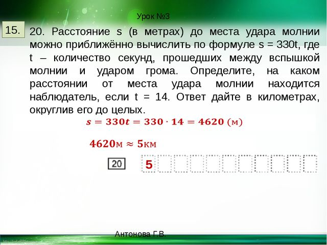Урок №3 Антонова Г.В. 15. 20. Расстояние s (в метрах) до места удара молнии м...