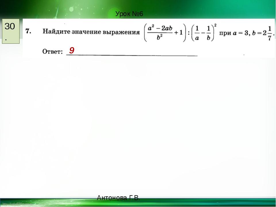 30. 9 Урок №6 Антонова Г.В. http://linda6035.ucoz.ru/