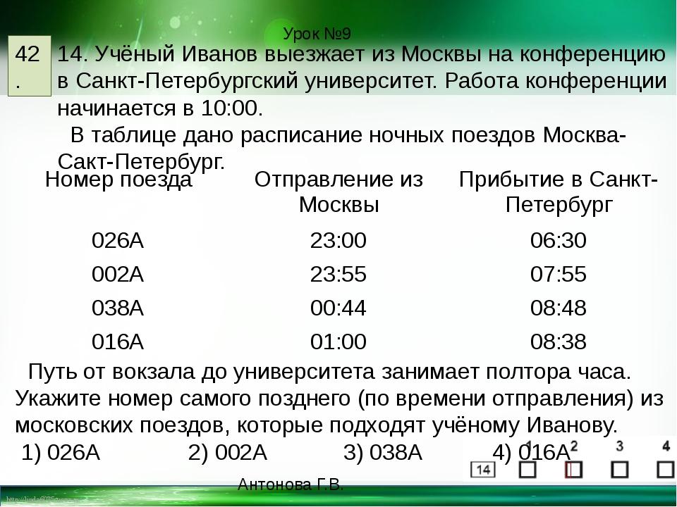 Урок №9 42. 14. Учёный Иванов выезжает из Москвы на конференцию в Санкт-Петер...