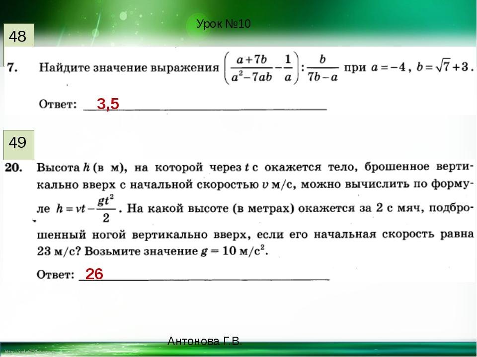49. 48. Урок №10 26 3,5 Антонова Г.В. http://linda6035.ucoz.ru/