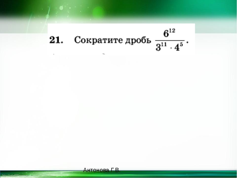 Антонова Г.В. http://linda6035.ucoz.ru/