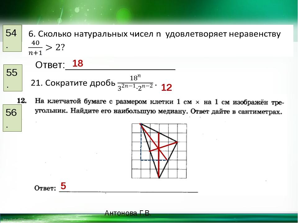 54. Ответ:____________________ 18 55. 12 56. 5 Антонова Г.В. http://linda6035...