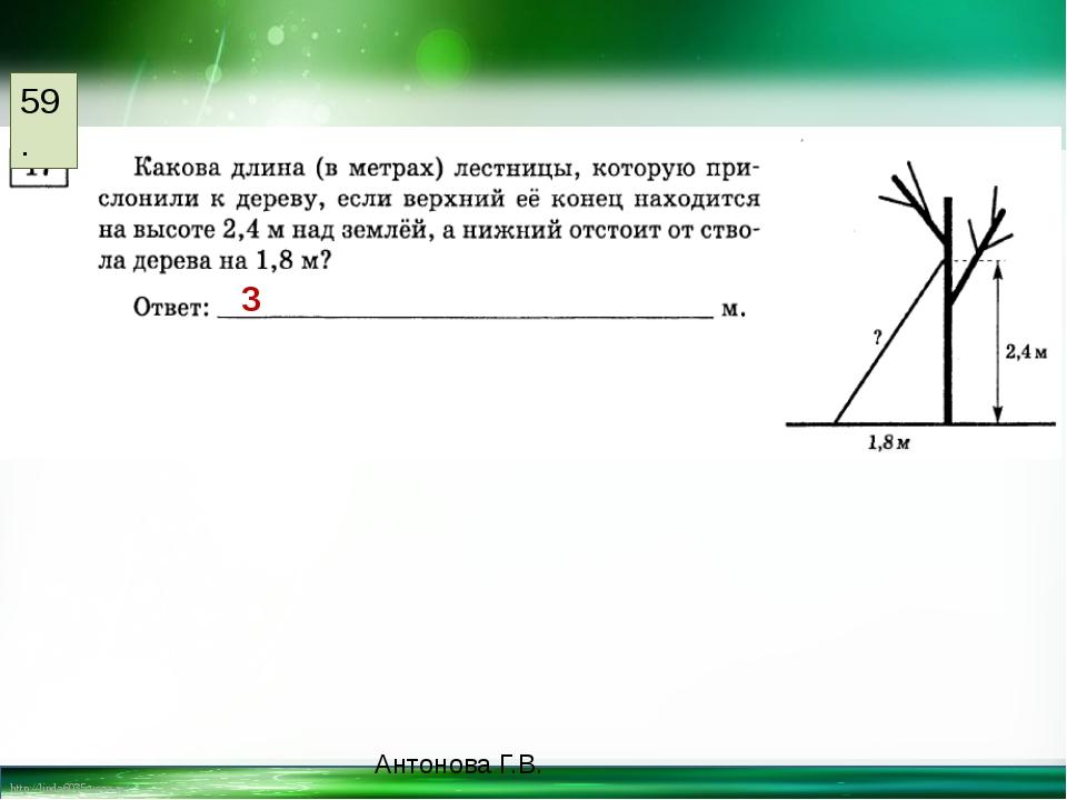 59. 3 Антонова Г.В. http://linda6035.ucoz.ru/