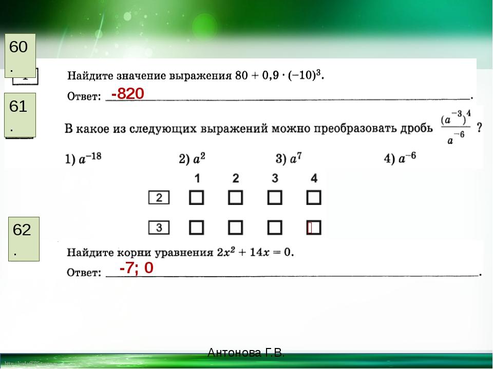 60. -820 ⤫ -7; 0 62. 61. Антонова Г.В. http://linda6035.ucoz.ru/